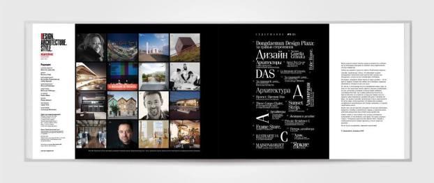 DAS Magazine Дизайн Архитектура Стиль 19 - Índice