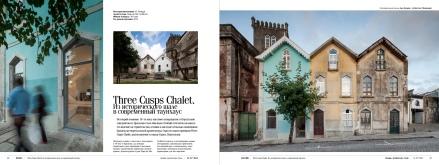 DAS Magazine Дизайн Архитектура Стиль 19 - 82-83