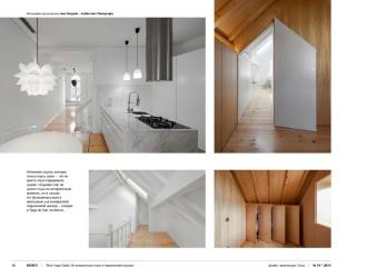 DAS Magazine Дизайн Архитектура Стиль 19 - 86