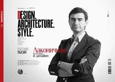 DAS Magazine Дизайн Архитектура Стиль 19 - Capa