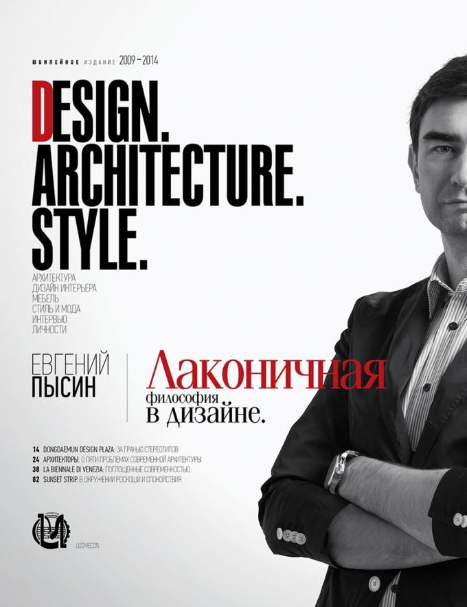 DAS Magazine Дизайн Архитектура Стиль 19 - Destaque