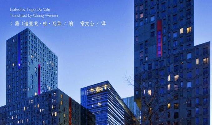 Publicação: Urban Complex,China