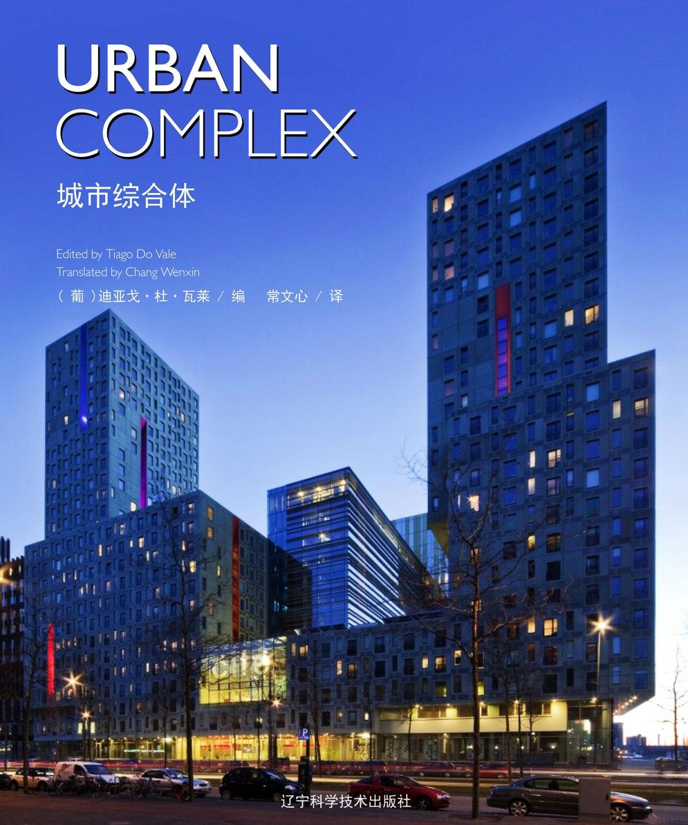 Urban Complex, Cover