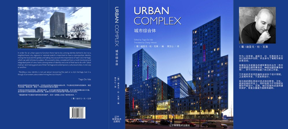 Urban Complex, Dust Cover