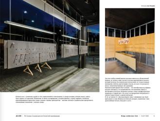 DAS Magazine 23, 11