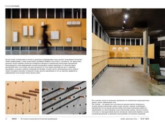 DAS Magazine 23, 12